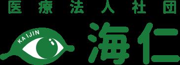 医療法人社団 海仁